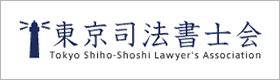 東京司法書士会