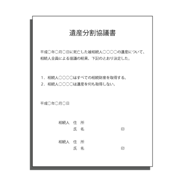 遺産分割協議書(死亡した相続人がいて印鑑証明書が添付できない場合)