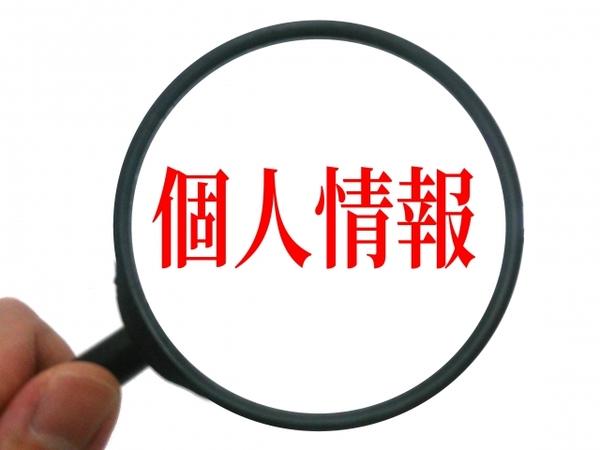 不動産登記簿と個人情報