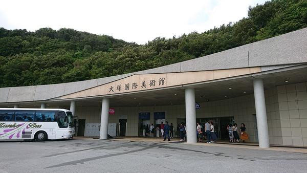 大塚国際美物館