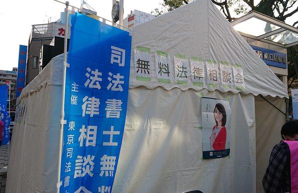 無料法律相談会|西葛西駅前(2019年10月27日)
