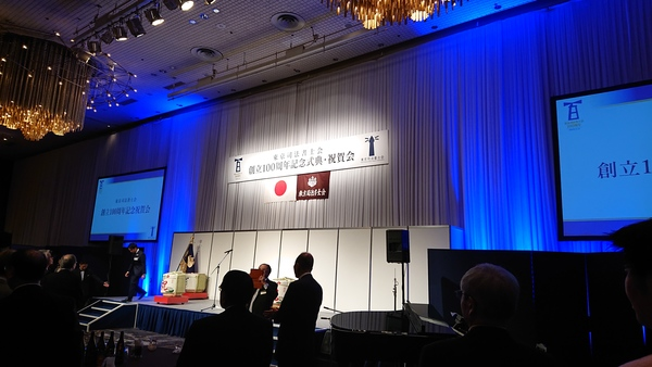 東京司法書士会創立100周年記念式典・祝賀会