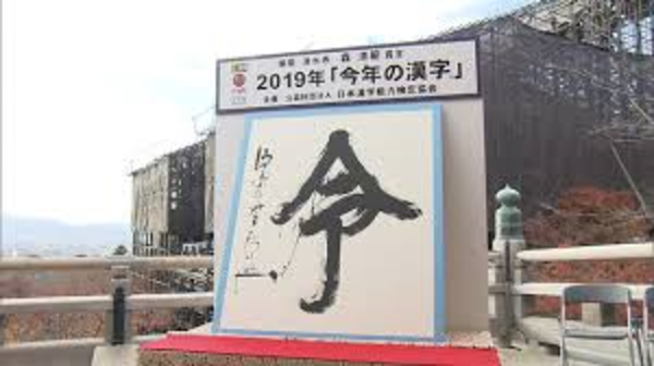 仕事納め(2019年)