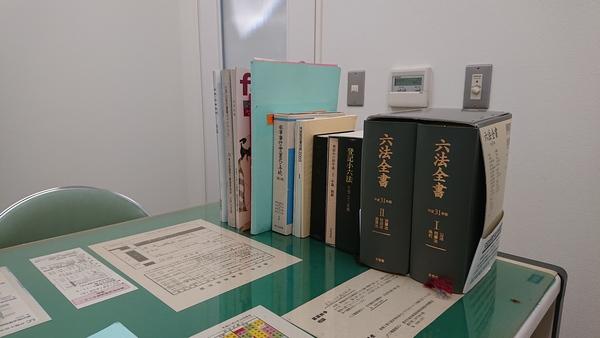 グリーンパレス(江戸川区)登記法律相談(2020年)