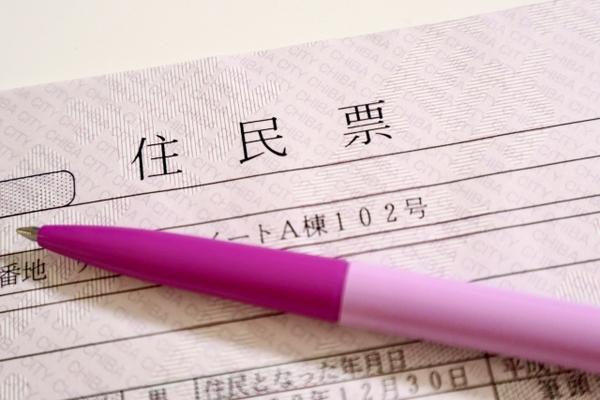 不動産の住所変更登記(住所のつながりを証明できない場合)